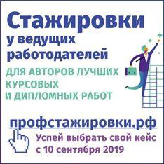 Профстажировки РФ - Стажировка у ведущих работодателей