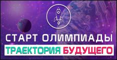 """Олимпиада """"Траектория будущего"""" – это первое в России сертификационное соревнование среди школьников и студентов по программным продуктам и IT-компетенциям."""