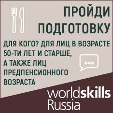 WorlsSkills Russian - Подготовка к курсам