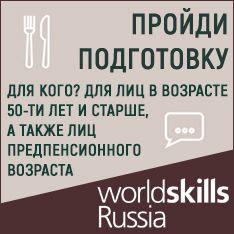 WorlsSkills Russian - Подготовка к курсам